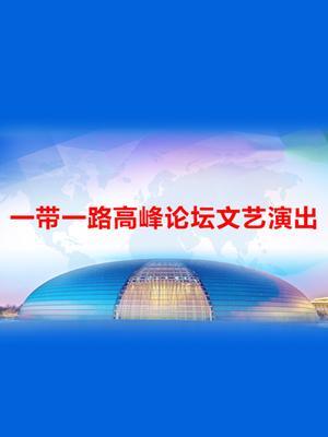 中國-2017 一帶一路國際合作高峰論壇文藝晚會《千年之約》
