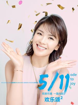 欢乐颂2刘涛cut