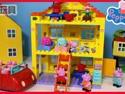 小猪佩奇的家拼接积木玩具和健达奇趣蛋