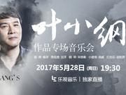 直播实录:中国风·叶小纲作品专场音乐会 (杭州爱乐乐团2016-2017音乐季)