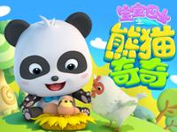 宝宝巴士之熊猫奇奇(中文版)