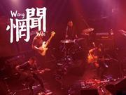 惘闻首次日本之行音乐纪录片《After 72 Hours》完整版(中国器乐/后摇领军乐队)