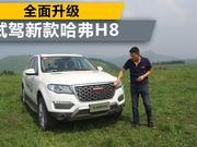 超级试驾2017-城市硬汉SUV全面升级 试驾新款哈弗H8