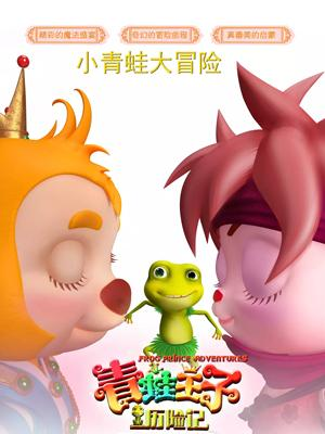 青蛙王子历险记