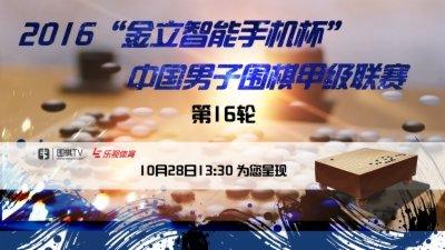 """""""金立杯""""中国围甲联赛  第16轮"""