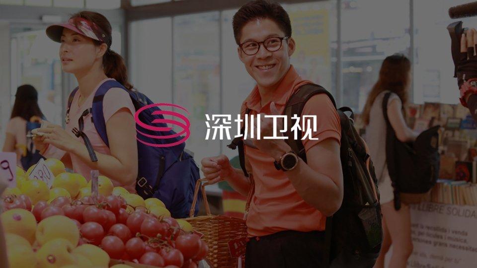 深圳卫视高清