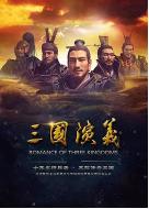 三国演义 (2017)