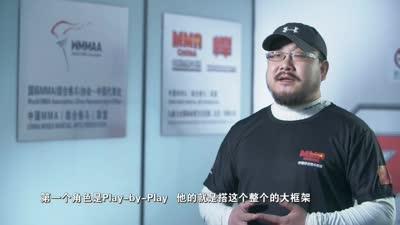王者冠军赛评论员乔博专访 推广中国MMA甘之若饴