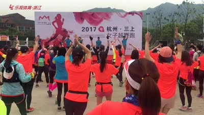 女王来撒野!尽在2017杭州三上女子越野跑