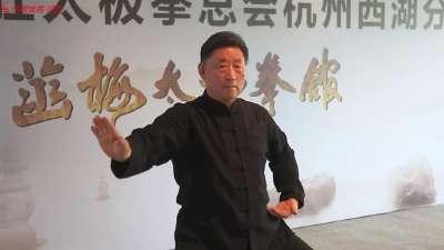 世界陈小旺太极拳总会西湖分会成立