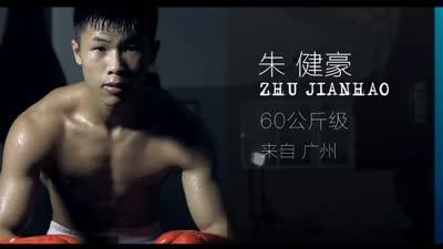 中体杯广东省拳王争霸赛-肇庆站-朱健豪