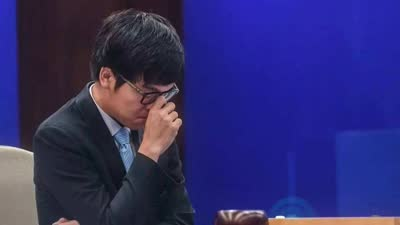 人机大战第二季 柯洁对阵AlphaGo第二局