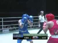录播:中體杯肇庆站 64KG级 张嘉辉VS刘泽坚