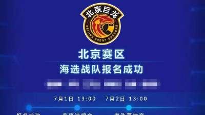 GPL中国站 报名查询功能正式开启