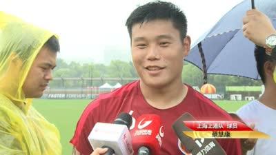 上港球员告白国足 蔡慧康:一百分努力换一丝希望