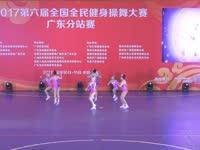 【回放】2017全国全民健身操舞大赛广东分站赛第三场