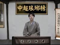 中超琅琊榜·冯潇霆传7