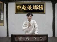 中超琅琊榜·冯潇霆传37