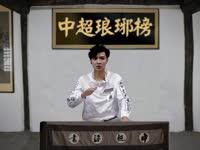 中超琅琊榜·冯潇霆传49