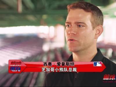 """棒球周刊之偶像派:""""幸运""""总裁的夺冠之路"""