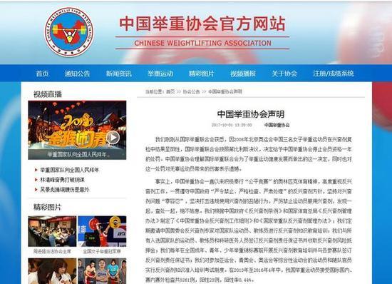 中国举协声明:理解国际举联处罚 将严惩违规行为