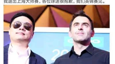 重磅!丁俊晖微博宣布退出上海大师赛!粉丝评论暖心