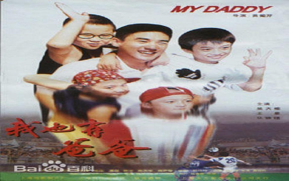 【剧情、家庭】《我也有爸爸》(1996年) 【吴大维 / 王泉 / 马晓晴 / 唐广书】