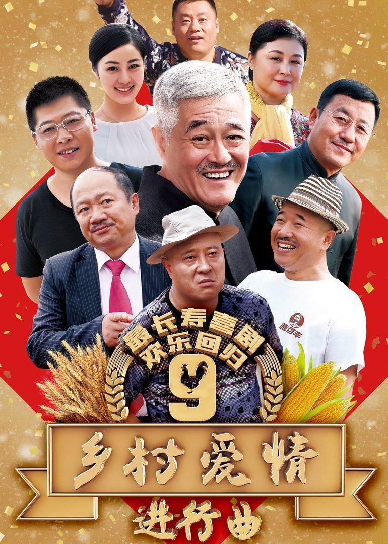 乡村爱情9(上)