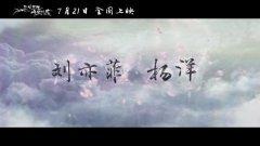 三生三世十里桃花(定档预告)