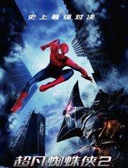 超凡蜘蛛侠2(3D)