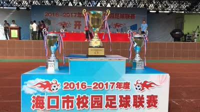 2016-2017年度海口市校园足球联赛盛大开幕