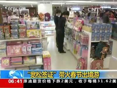 """[视频]""""宽松签证""""带火春节出境游"""