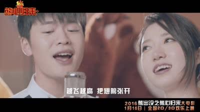 """《熊出没之熊心归来》插曲MV 洪辰、宁桓宇献""""最好听洗脑歌"""""""