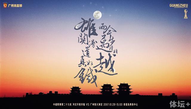 恒大战华夏海报引用毛泽东诗词 七星伴粤不松懈