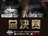 FSL18-首届职业联赛总决赛