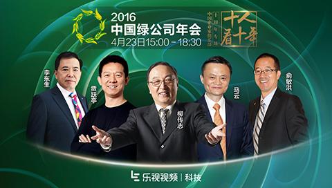 2016中国绿公司年会
