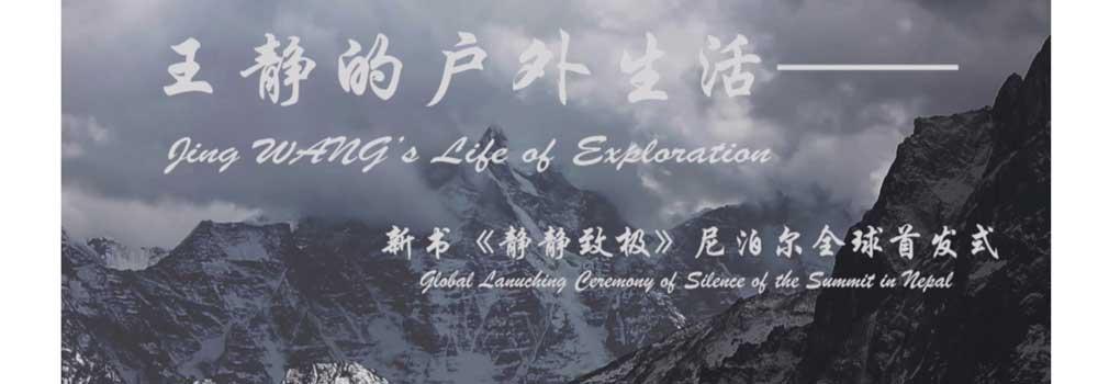 乐视体育原创户外纪录片:探险家王静的户外生活