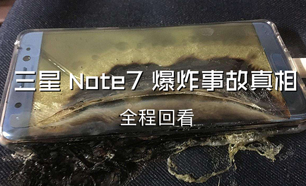 三星公布Note 7自燃原因