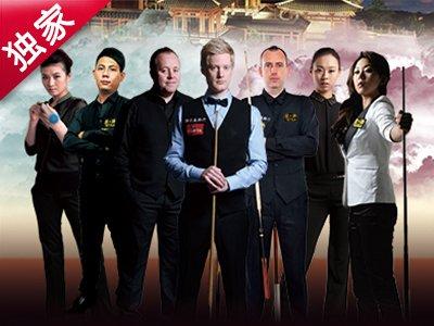 2017中式台球世锦赛