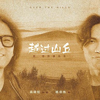 高晓松特别创作,杨宗纬演唱《越过山丘》