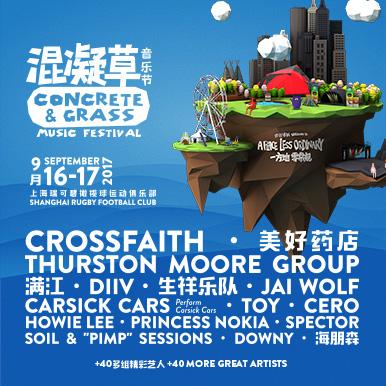 超清直播:2017混凝草音乐节(9月16-17日)