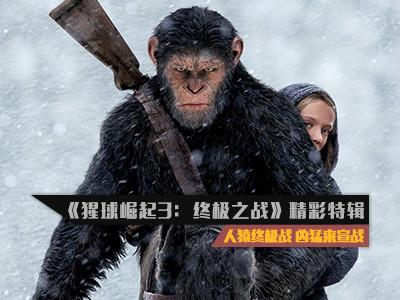 《猩球崛起3》精彩特辑