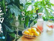 《造物集-小日子》11 夏日美容冰饮