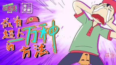 快递侠第二季02