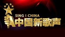 第二季《中国新歌声》