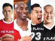科比携手全明星阵容 再度续写篮球传奇-星球者联盟预告0717