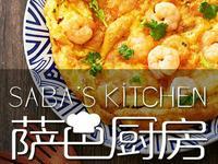 萨巴厨房 | 美食盛典的邀请函
