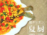 夏厨 | 寻常食材,不寻常的美