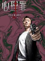 心理罪2-邰伟cut