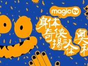 【MagicTV】身体奇侠揭露人体奥秘